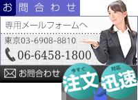 今すぐご注文 専用メールフォーム